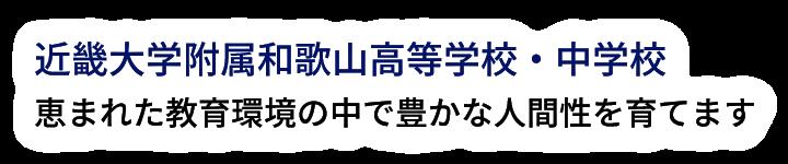 近畿大学附属和歌山高等学校・中学校